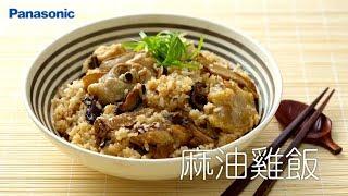 【麻油雞飯】「麻油雞飯」#麻油雞飯,Panasonic電氣壓...