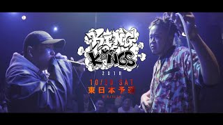 YouTube動画:サイプレス上野 vs SPIRAL:KOK 2018 東日本予選 at HARLEM ROUND1-6