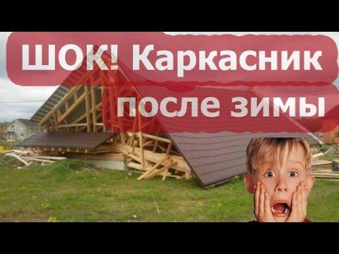 видео: ШОК! Каркасная баня после зимы!