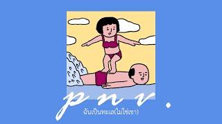 p n v . - ฉันเป็นทะเล (ไม่ใช่เขา)【Official Audio】