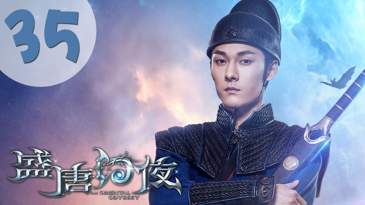 Download 【ENG SUB】盛唐幻夜 35   An Oriental Odyssey 35(吴倩、郑业成、张雨剑、董琦主演)
