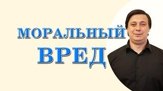моральный вред. консультация юриста(Мой сайт для платных юридических услуг http://odessa-urist.od.ua/ Моральный вред – консультация юриста, первое и главн..., 2015-08-28T08:47:12.000Z)