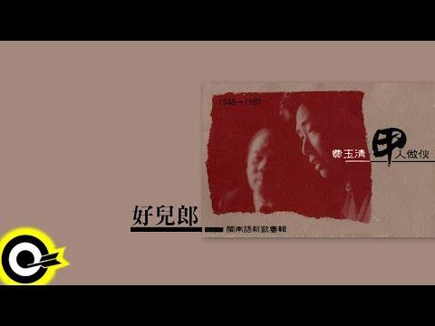 費玉清 Fei Yu-Ching【好兒郎】Audio Video