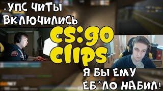 CS GO CLIPS #13   Qrush телепортируется, Evelone играет с читером   S1mple, Magisk, Ant1ka, Fenya