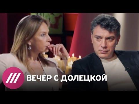 Немцов о страсти