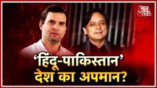 'हिन्दू पाकिस्तान' देश का अपमान? Tharoor के बयान से किसको नुक्सान? | Halla Bol | Anjana Om Kashyap