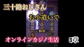 【三十路おじさんお小遣いでオンラインカジノ生活】 (3章) Moon Princess [カジ旅]