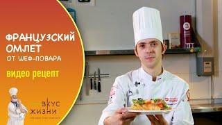 Французский омлет с ветчиной и сыром видео рецепт Готовим омлет по французски с шеф поваром