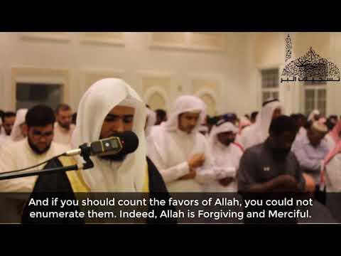 Salman Al-'Utaybi | Ramadan 2018 | Beautiful recitation of Quran | An-Nahl 1-29