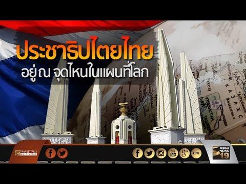 ย้อนหลัง ประชาธิปไตยไทยอยู่ ณ จุดไหนในแผนที่โลก - Springnews