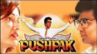 Pushpaka Vimana (1987) movie instrumental music compilation  - Kamal Haasan, Amala Akkineni
