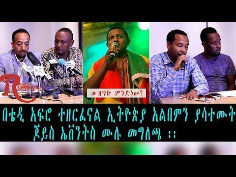 Ethiopia-(በቴዲ አፍሮ ተዘርፈናል) ኢተዮጵያ አልበምን ያሳተሙት ጆይስ ኤቨንቶች ሙሉ መግለጫ