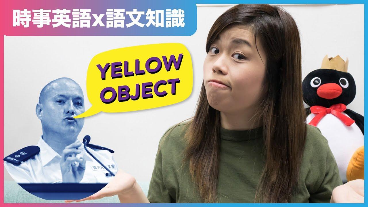 【時事英語】究竟警察叫示威者做yellow object有冇問題? - YouTube