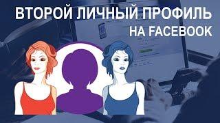 ✅ Второй личный профиль на Facebook. Что делать?