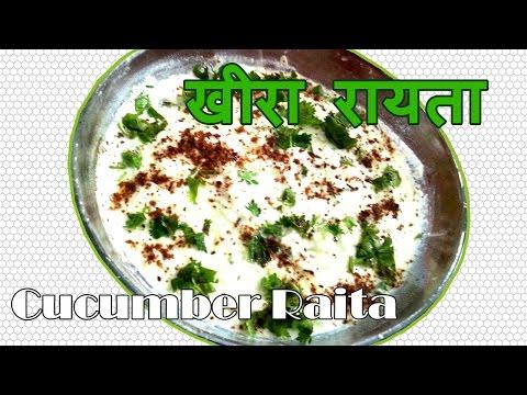 खीरे का रायता, Kheera Raita Recipe In 2 Minutes, Cucumber Raita Recipe, Kheera Raita Recipe In Hindi