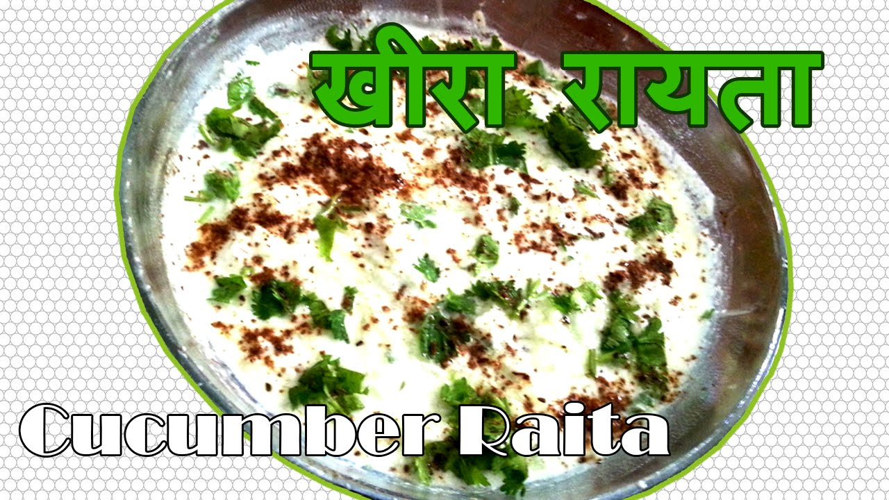 how to make raita in hindi