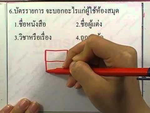 ข้อสอบเข้าม.1 : ภาษาไทย ชุด04 ข้อ06