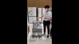 전자랜드 합포점 음식물 처리기 홍보영상