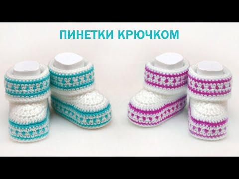 Сапожки пинетки для новорожденных крючком