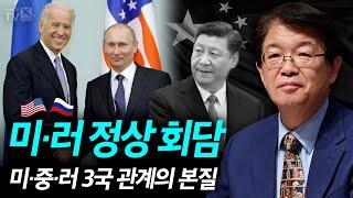 [이춘근의 국제정치 199회] ② 미·러 정상 회담: …