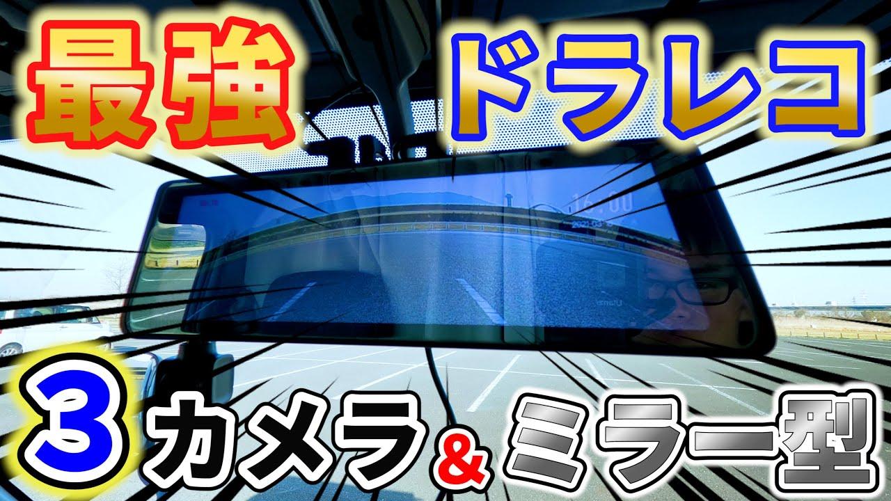 【おすすめドラレコ】前後3つのカメラで死角なし!駐車監視もできるミラー型ドライブレコーダーがすごい!【ネオトーキョー】