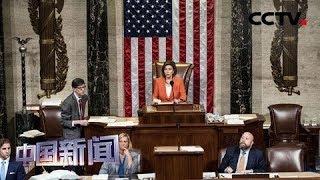 [中国新闻] 美众院通过针对特朗普弹劾调查程序决议案 | CCTV中文国际