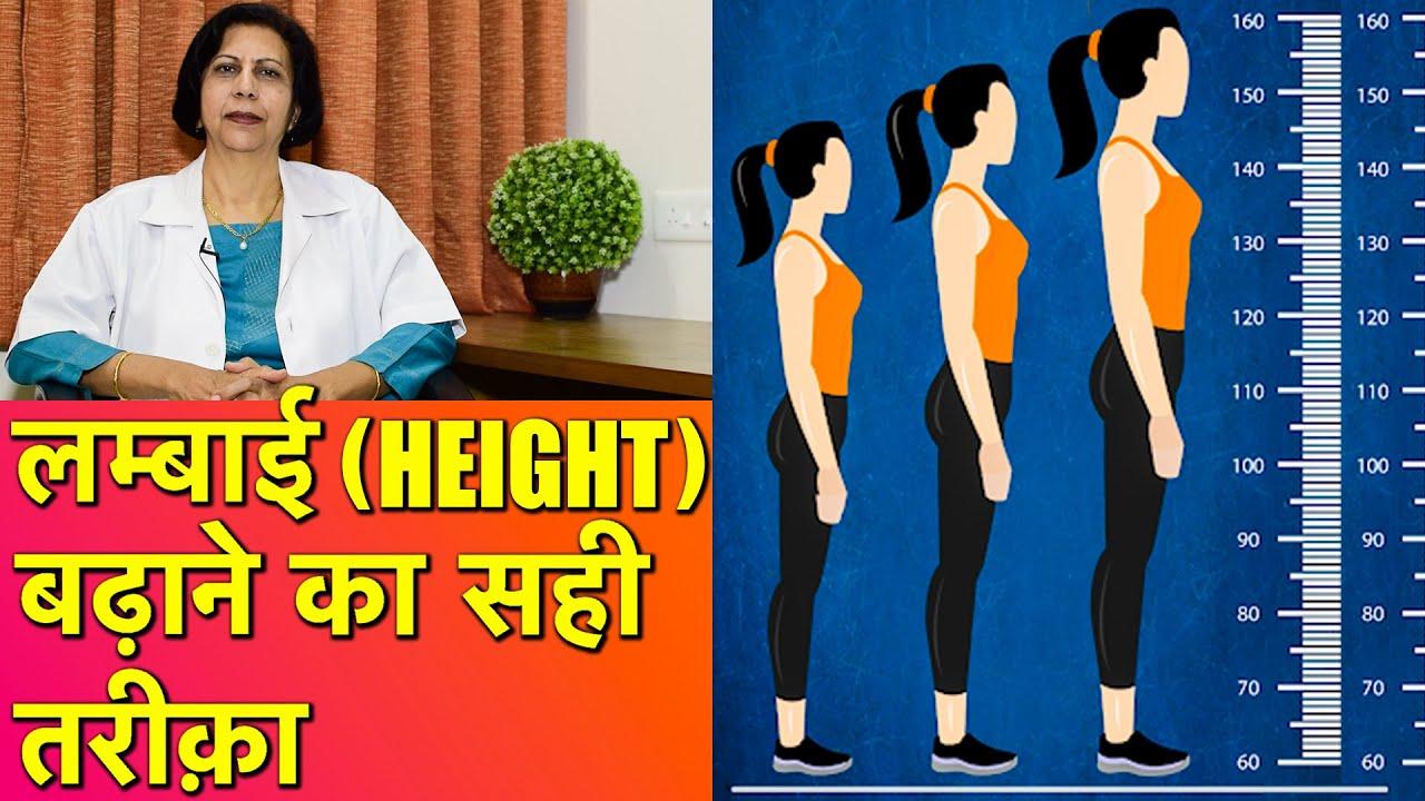 लम्बाई बढ़ाने का सही तरीका || Best Methods To Increase Height