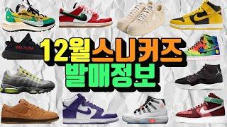 [12월 신발정보] SB덩크 하비비 스투시 에어포스1 …