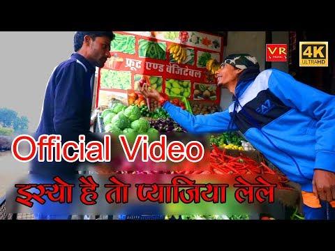 आज्या भाई सब्जी ले जाओ Sanju Suthar Raj Bablu Rajasthani Haryanvi Comedy Song VR Music