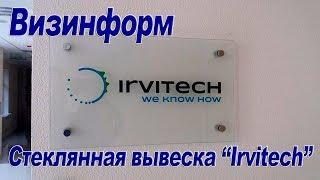 видео Изготовление табличек и вывесок в Москве на заказ