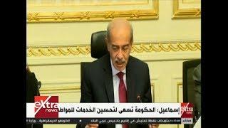 غرفة الأخبار| رئيس الوزراء: الزيادة السكانية أكبر تحد يواجه مصر