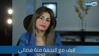 لايف حصري مع نجمة مسلسل بيت السلايف منة فضالي