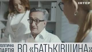 Политическая реклама партии ВО Батьківщина 2 Интер, июль 2019