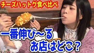 韓国式ホットドッグ「チーズハットグ」どの店が一番伸びるか検証してみた!