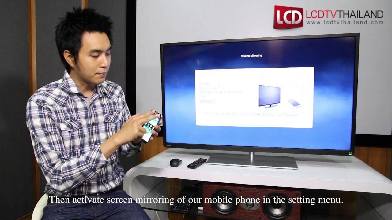 สอนวิธีทำ Screen Mirroring บน Toshiba Android TV