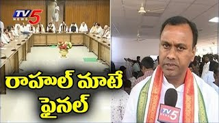 Komatireddy Rajgopal Reddy Face to Face On CLP Election | TV5 News