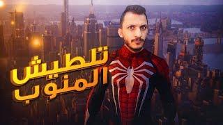 السر وراء قناع سبايدر مان!! Spider Man