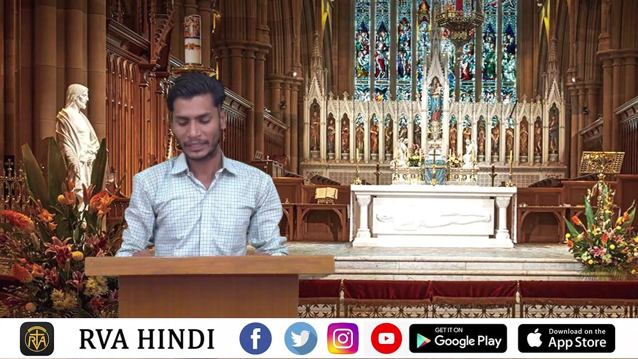 Gospel of The Day: July 06, 2020 | RVA Hindi