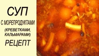 Суп из морепродуктов.  Суп с кальмарами и креветками.  Рецепт