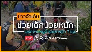 """[Live] หาม """"เด็กป่วย"""" หนัก ออกจากหมู่บ้านกลางป่า ส่งโรงพยาบาล I ข่าวจัดเต็ม 9 ก.ย. 62 เวลา 13.00 น."""