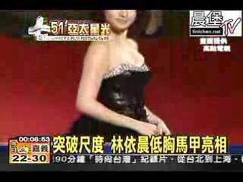 Ariel Lin at 51st Asia Pacific Film Festival