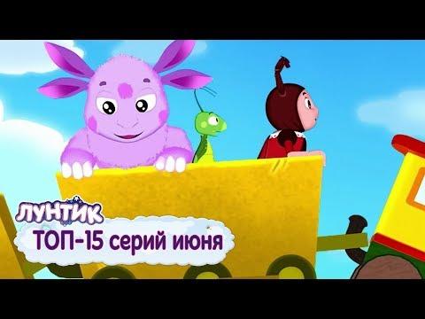 Лунтик | ТОП-15 серий июня 🔥 Сборник мультфильмов для детей.