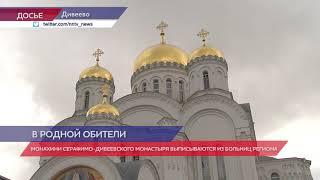 Переболевшие коронавирусом монахини возвращаются в Серафимо - Дивеевский монастырь