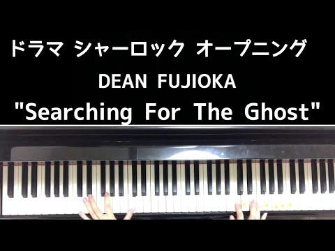 """🌱🎹【弾いてみた】ドラマ シャーロックより""""Searching For The Ghost"""" タイトルに流れるオープ二ング曲【ピアノ】DEAN FUJIOKA"""
