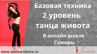 www.samira-dance.ru - 2 уровень танца живота - Онлайн-школа Самиры  - демо ролик