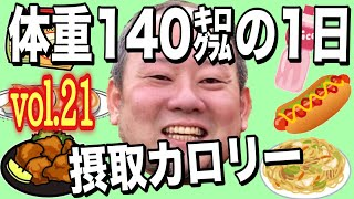 【デブ】体重140kg男の1日摂取カロリーvol.21