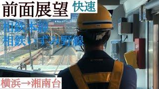 【前面展望】相鉄12000系 快速 横浜→湘南台【相鉄本線/相鉄いずみ野線】