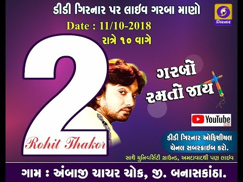 DAY 2 watch LIVE #Garba with Rohit Thakor from Ambaji and Gujarat University ground Ahmedabad