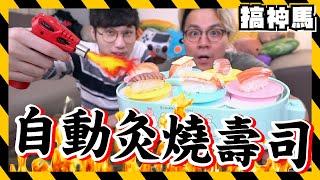 【在家做】全自動迴轉炙燒壽司!味道大升級!
