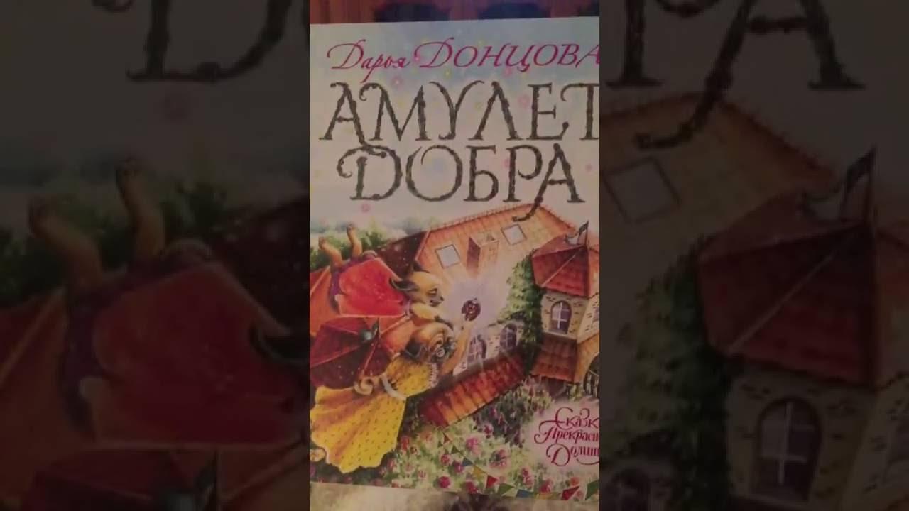 Амулет добра дарья донцова аудиокнига чери амулет в кредит украина